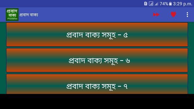 প্রবাদ বাক্য -proverbs apk screenshot