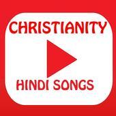Christianity Songs - Hindi icon