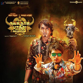 Oru Nalla Naal Paathu Solren Movie Songs - Tamil icon