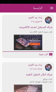 أنا محترف apk screenshot