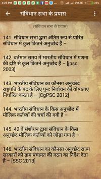 Indian Constitution screenshot 10
