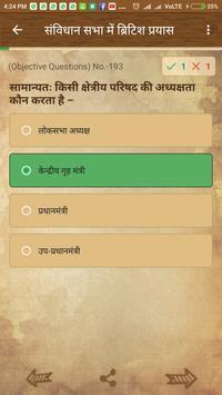 Indian Constitution screenshot 18