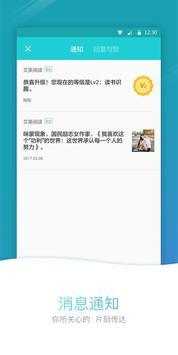 艾美阅读 apk screenshot