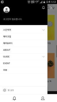 GLAN.MOOR 글랜무어 서비스앱 apk screenshot
