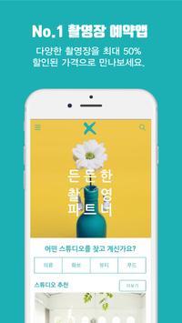 로케이션-No.1 촬영장 예약앱 poster