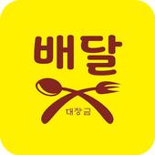 알림장금이- 상가톡 icon