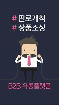 스피드링크 - 도매 / 유통 B2B 플랫폼, 빠른 판로개척/상품소싱 poster