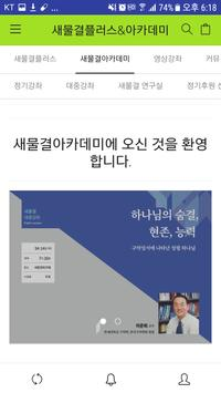 새물결플러스 screenshot 2