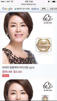 Korea Cosmetics Event Mall screenshot 3
