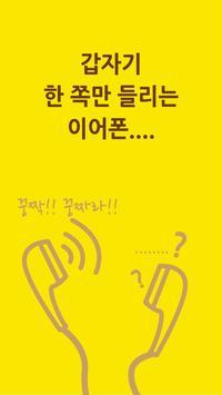 이어지다 EARJIDA poster