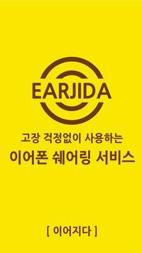 이어지다 EARJIDA apk screenshot