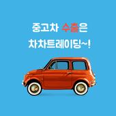 차차트레이딩 - 중고차수출, 자동차수출, 폐차 icon