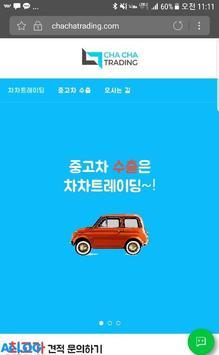 차차트레이딩 - 중고차수출, 자동차수출, 폐차 poster