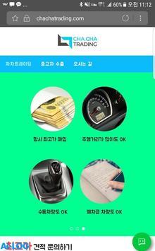 차차트레이딩 - 중고차수출, 자동차수출, 폐차 screenshot 2