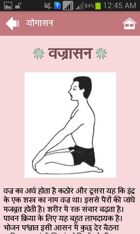All Yoga Aasan With Name In Hindi