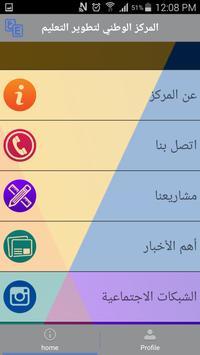 NCED Kwt Education Development poster