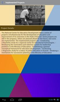 NCED Kwt Education Development apk screenshot