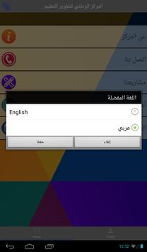 NCED Kwt Education Development screenshot 6