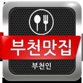 부천맛집 부천인-중동맛집,상동맛집,송내역맛집,부천역맛집 icon