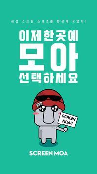 스크린 모아 poster