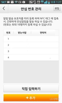 인천시 택시 안심 서비스 screenshot 3