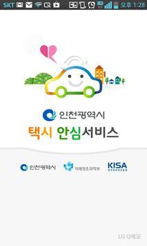 인천시 택시 안심 서비스 poster