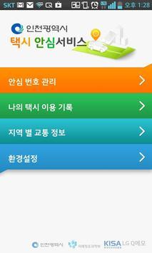 인천시 택시 안심 서비스 screenshot 1