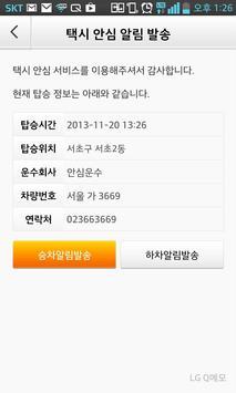 인천시 택시 안심 서비스 screenshot 2