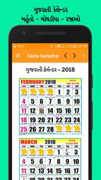 Gujarati Samachar Sacha - Gujarati News screenshot 2