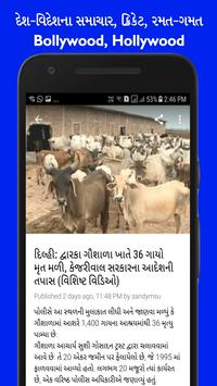 Gujarati Samachar Sacha - Gujarati News screenshot 3