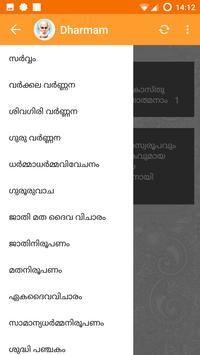Sree Narayana Dharmam apk screenshot