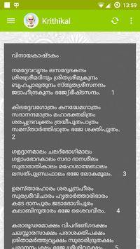 Gurudeva Krithikal apk screenshot