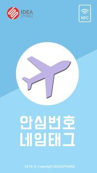안심번호 네임태그 poster
