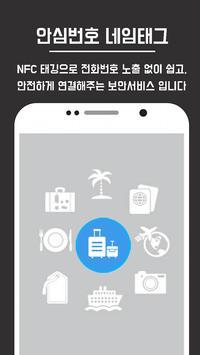안심번호 네임태그 apk screenshot