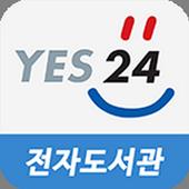 예스24 도서관 icon
