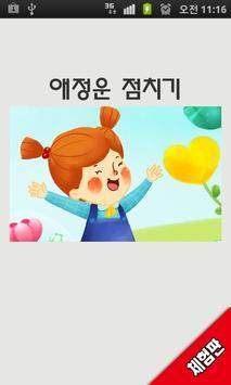 애정운 점치기 poster