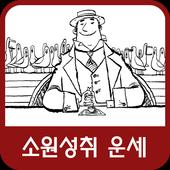 소원성취 운세 icon