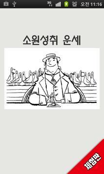 소원성취 운세 poster