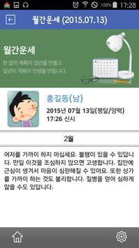 달빛 애정운 apk screenshot