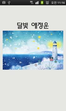 달빛 애정운 poster