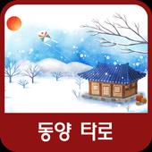 동양 타로 icon