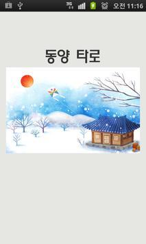 동양 타로 poster