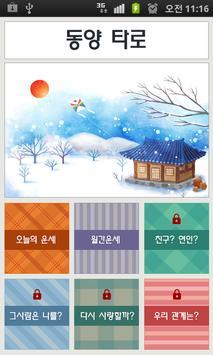 동양 타로 apk screenshot