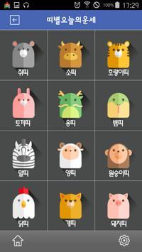 달라진 건강운 apk screenshot