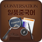 일품중국어 icon