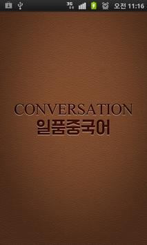 일품중국어 poster