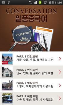 일품중국어 apk screenshot