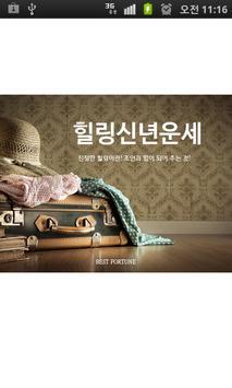 힐링신년운세 poster