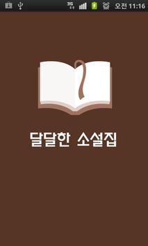 달달한소설집 poster