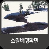 소원배경화면 icon